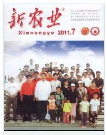 《新农业》省级农业期刊网