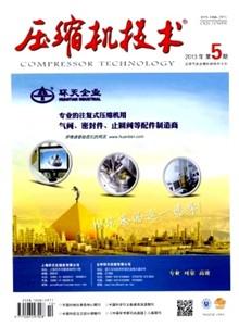 《压缩机技术》核心期刊科技论文发表