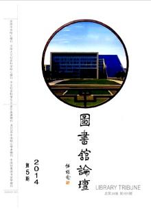 《图书馆论坛》教育论文发表网
