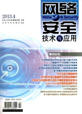 《网络安全技术与应用》国家级期刊论文