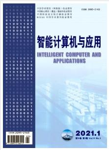 智能计算机与应用国家级计算机期刊