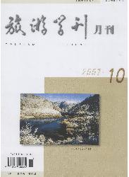 《旅游学刊》南大核心经济科学期刊征稿
