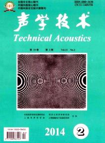 国家级期刊《声学技术》