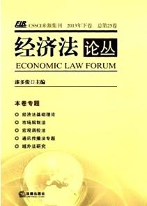 《经济法论丛》法律论文发表