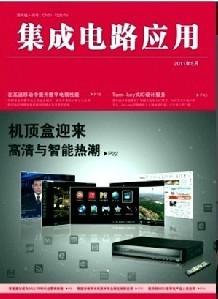 《集成电路应用》核心期刊科技论文发表