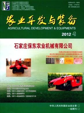 《农业开发与装备》农业期刊征稿