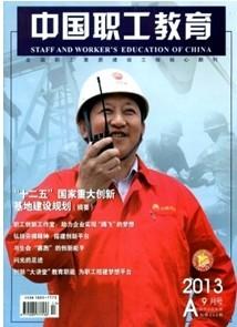 《中国职工教育杂志》职称论文