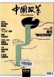 《中国改革》政法论文投稿地址