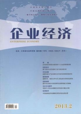 《企业经济》经济期刊论文发表