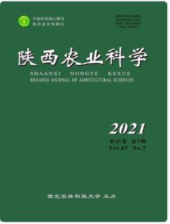 陕西农业科学农业科技论文发表