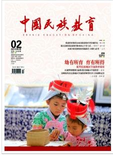 中国民族教育教师发表职称论文期刊