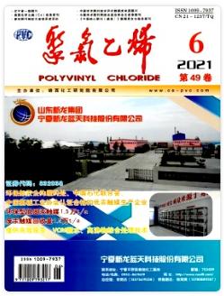 聚氯乙烯化工研究期刊