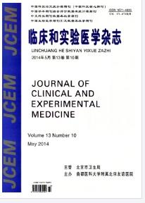 《临床和实验医学杂志》投稿注意事项