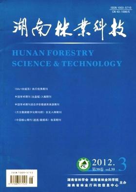 《湖南林业科技》林业工程师职称论文