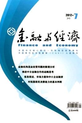北大核心经济科学期刊《金融与经济》