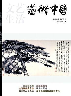 《文艺生活》文学杂志征稿