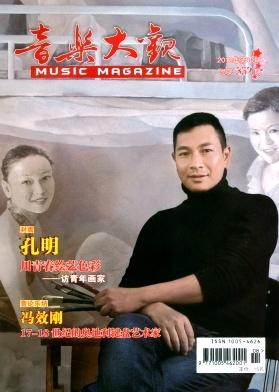 《音乐大观》省级文学杂志征稿