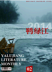 省级文学期刊征稿《鸭绿江》
