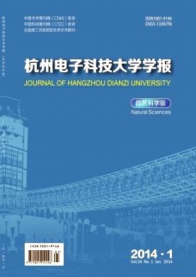 《杭州电子科技大学学报》省级电子科技期刊投稿