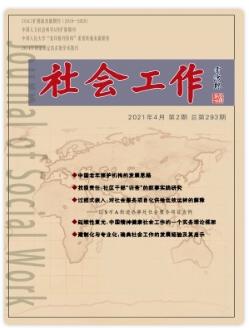 社会工作核心期刊核心论文发表