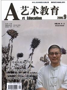 《艺术教育》核心期刊文学论文发表