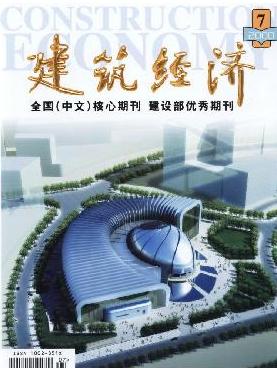 核心期刊建筑经济论文发表《建筑经济》