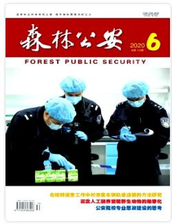 森林公安国家级期刊论文发表