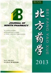 《北方药学》医学论文发表中心