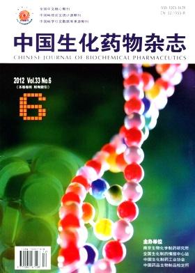 《中国生化药物杂志》核心期刊投稿
