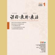 《课程教材教法》中小学教师论文发表期刊