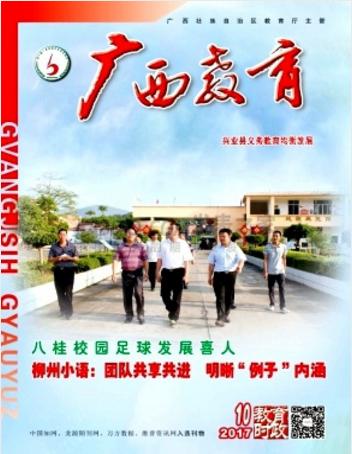 广西教育省级教育期刊发表