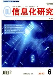 《信息化研究》省级期刊电子论文发表