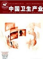 《中国卫生产业》医学产业投稿