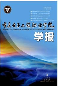 重庆教育论文征稿《重庆电子工程职业学院学报》