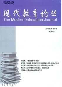 《现代教育论丛》国家级教育期刊征稿