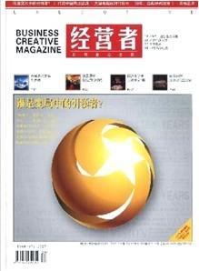 《经营者》省级核心期刊经济论文发表