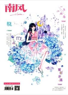 南风贵州省文学期刊