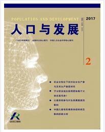 人口与发展中文核心期刊