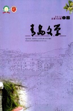 《青岛文学》省级文学期刊论文