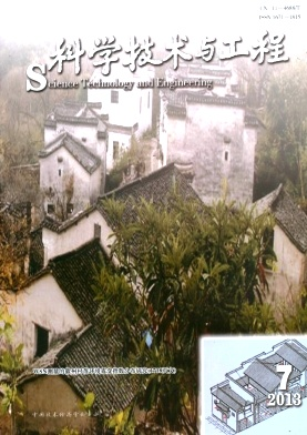 《科学技术与工程》期刊投稿