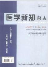 《医学新知》副主任医师论文发表