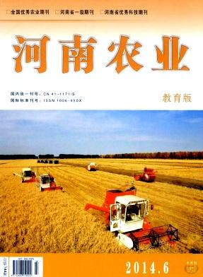 《河南农业》期刊论文