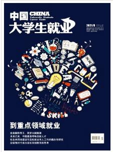 中国大学生就业高教研究论文发表