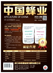 中国蜂业畜牧养殖期刊投稿