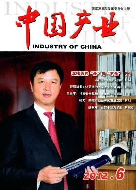 《中国产业》国家级经济期刊投稿