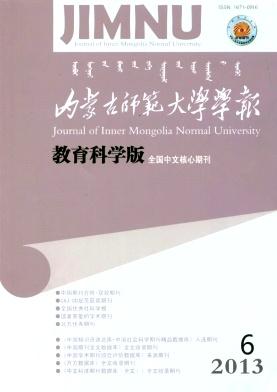 《内蒙古师范大学学报》期刊投稿