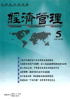 《经济管理》核心经济期刊征稿