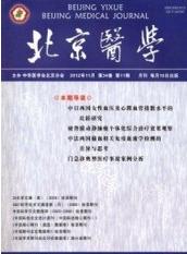《北京医学》医学期刊征稿