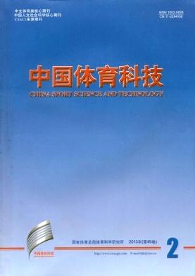 《中国体育科技》期刊征稿进行中