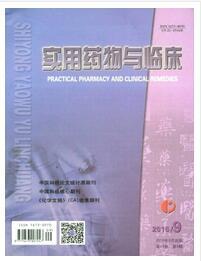 实用药物与临床杂志辽宁医学职称论文投稿地址